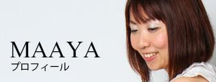 Maayaプロフィールのイメージ