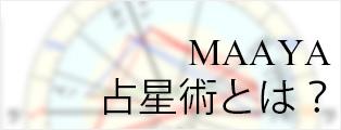MAAYA占星術とは?のイメージ