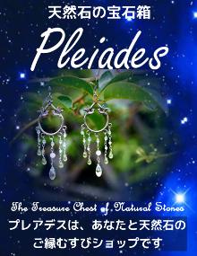 pleiades_banner