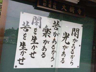 【家康公のお導き】知立神社から大樹寺へ