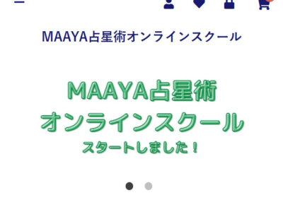 『MAAYA占星術オンラインスクール』オープン記念キャンペーン\(^o^)/